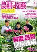 農耕と園芸2017年3月号