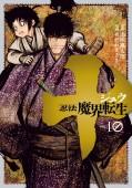 十 〜忍法魔界転生〜(10)