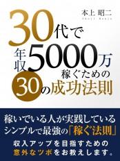 30代で年収5000万稼ぐための 30の成功法則
