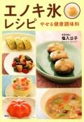 【期間限定価格】エノキ氷レシピ やせる健康調味料