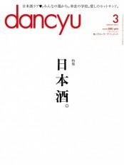 dancyu 2014年3月号