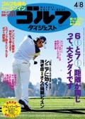 週刊ゴルフダイジェスト 2014/4/8号