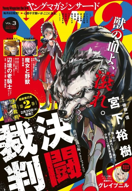 ヤングマガジン サード 2018年 Vol.3 [2018年2月6日発売]