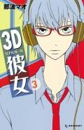 3D彼女 リアルガール(3)