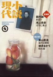 小説現代 2016年 4月号