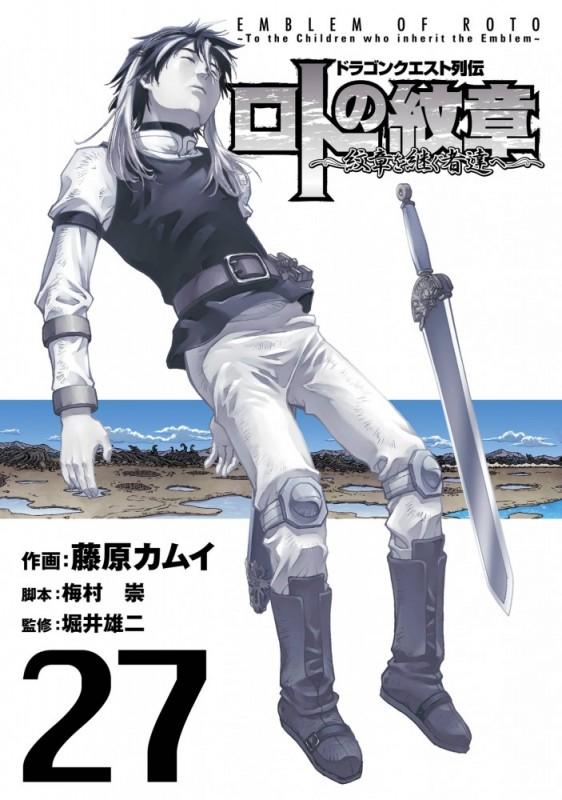ドラゴンクエスト列伝 ロトの紋章〜紋章を継ぐ者達へ〜27巻