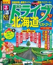 るるぶドライブ北海道ベストコース'17