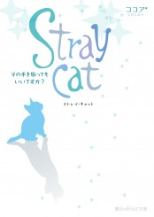 Stray cat その手を取ってもいいですか?