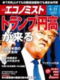 週刊エコノミスト2016年6/21号