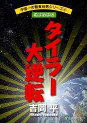 宇宙一の無責任男シリーズ6 タイラー大逆転【電子新装版】