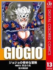 ジョジョの奇妙な冒険 第5部 カラー版 13