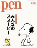 Pen 2016年 2/15号
