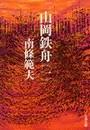 山岡鉄舟(一)