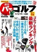 週刊パーゴルフ 2015/5/12.19号