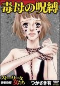 【期間限定価格】毒母の呪縛