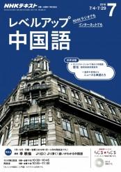 NHKラジオ レベルアップ中国語 2016年7月号
