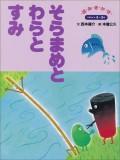 そらまめとわらとすみ 〜【デジタル復刻】語りつぐ名作絵本〜