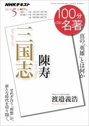 NHK 100分 de 名著 陳寿 『三国志』2017年5月