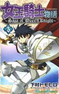 女王騎士物語 5巻