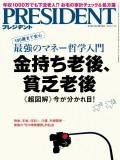PRESIDENT 2015.11.2