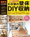 【期間限定価格】わが家の壁・床DIY収納