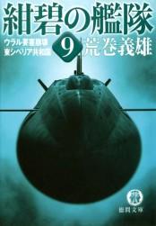 紺碧の艦隊9 ウラル要塞崩壊・東シベリア共和国