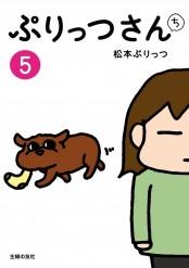 ぷりっつさんち(5)
