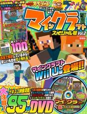 別冊てれびげーむマガジン スペシャル マインクラフト スペシャル号 Vol.2