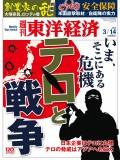 週刊東洋経済2015年3月14日号