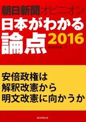 安倍政権は解釈改憲から明文改憲に向かうか(朝日新聞オピニオン 日本がわかる論点2016)