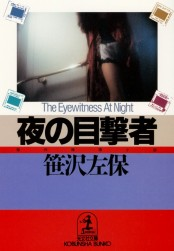 夜の目撃者