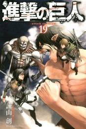 進撃の巨人 attack on titan(19)