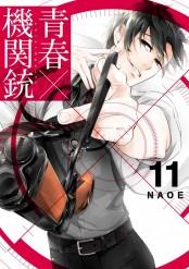 青春×機関銃11巻