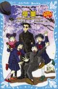 【期間限定価格】卒業〜開かずの教室を開けるとき〜 名探偵夢水清志郎事件ノート