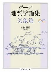 ゲーテ地質学論集・気象篇