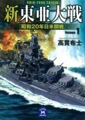 新東亜大戦1