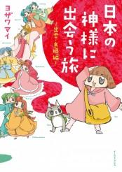 日本の神様に出会う旅〜出雲・島根編〜