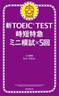 新TOEIC TEST 時短特急 ミニ模試×5回