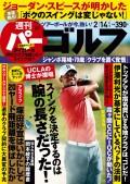 週刊パーゴルフ 2017/2/14号