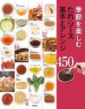 【期間限定価格】季節を楽しむたれ・ソース 基本とアレンジ450