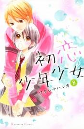 初恋少年少女 分冊版(8)