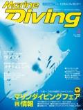 Marine Diving(マリンダイビング)2016年4月号 No.604