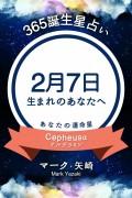 365誕生日占い〜2月7日生まれのあなたへ〜