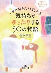 一日のおわりに読むと気持ちがゆったりする50の物語