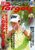 週刊パーゴルフ 2014/7/15号