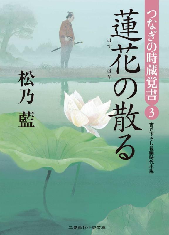 蓮花の散る つなぎの時蔵覚書3