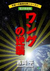 宇宙一の無責任男シリーズ3 ワングの逆襲【電子新装版】