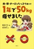 【期間限定価格】肉・卵・チーズをたっぷり食べて 1年で50kg痩せました