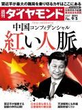 週刊ダイヤモンド 15年9月5日号
