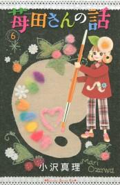 苺田さんの話(6)